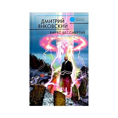 Д.Янковский Вирус бессмертия