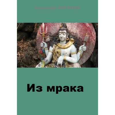 А.Барченко Из Мрака