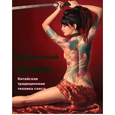 Нефритовый дракон. Китайская традиционная техника секса