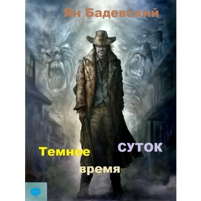 Ян Бадевский  Темное время суток.