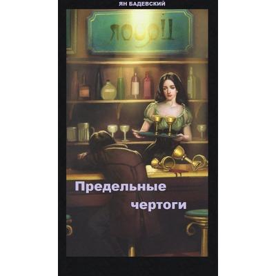 Ян Бадевский Предельные чертоги
