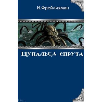 И.Фрейлихман Щупальца спрута
