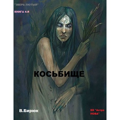 В.Бирюк Косьбище