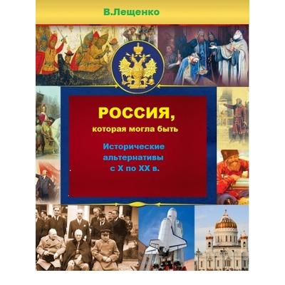 Владимир Лещенко Россия, которая могла быть