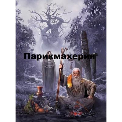 В.Бирюк Парикмахерия.