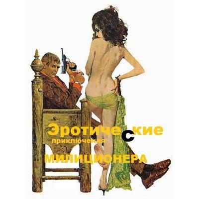 Сергей Воронин Эротические приключения милиционера
