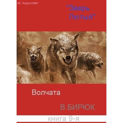 В.Бирюк Волчата.