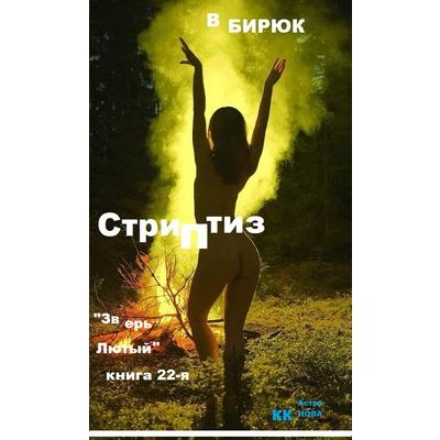 В.Бирюк Стриптиз