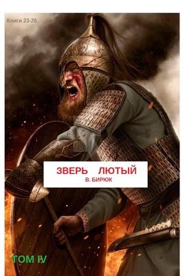 В.Бирюк Зверь лютый. Том IV