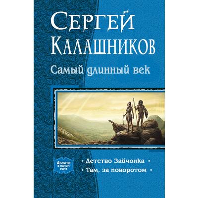 Сергей Калашников С.Калашников Самый длинный век. Все книги в одном томе