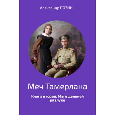 Александр Позин «Меч Тамерлана», Книга вторая «Мы в дальней разлуке»