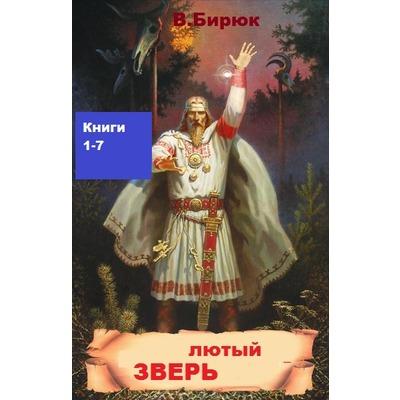 В.Бирюк «Зверь лютый» том I (книги с 1 по 7ю)