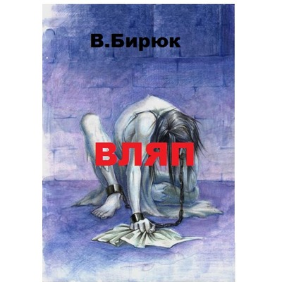 В.Бирюк «Зверь лютый. Вляп»