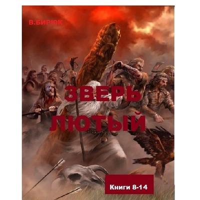 В.Бирюк Зверь лютый том II (книги с 8 по 14)