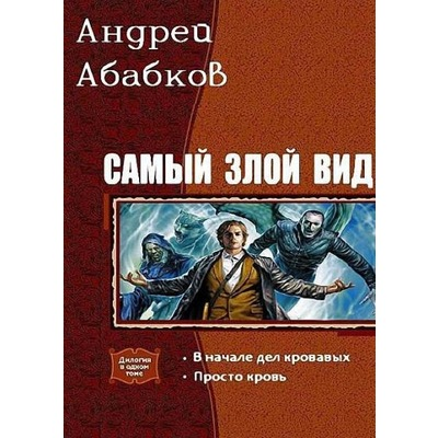 Андрей Абабков Самый злой вид. В начале дел кровавых