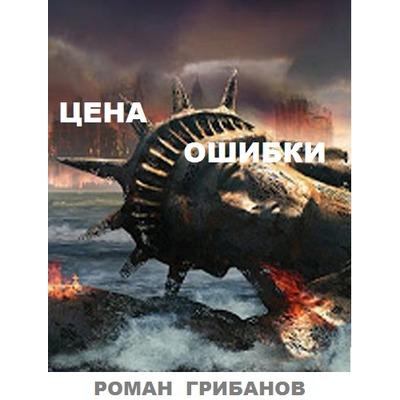 Роман Грибанов  Цена ошибки