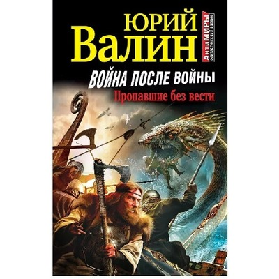 Юрий Валин Война после войны