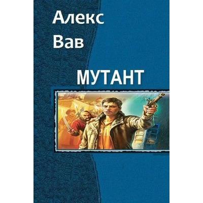 Алекс Вав Мутант