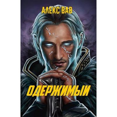 Алекс Вав Одержимый