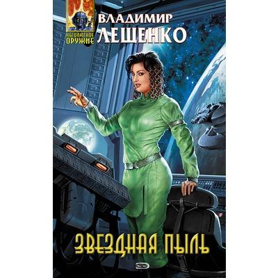 Владимир Лещенко Звездная пыль