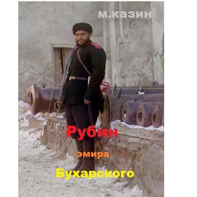 М.Казанин  Рубин эмира Бухарского