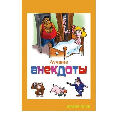 Коллектив авторов Лучшие анекдоты