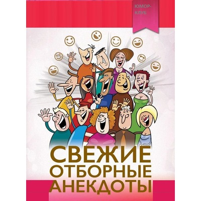 Коллектив авторов Свежие отборные анекдоты