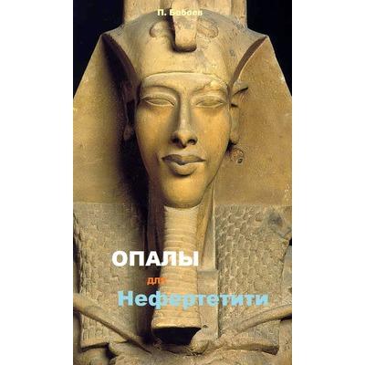 П.Бобоев Опалы для Нефертити