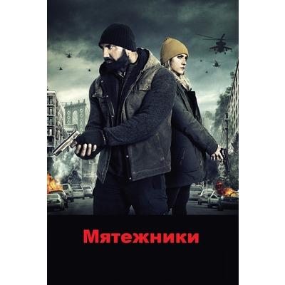 В.Сандерс Мятежники