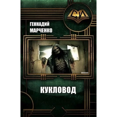 Г.Марченко Кукловод