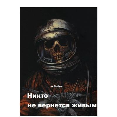 А.Бабин Никто не вернется живым