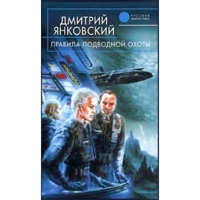 Д.Янковский Правила подводной охоты