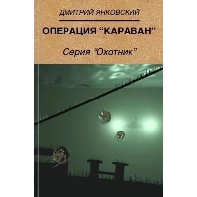 "Д.Янковский Операция ""Караван"""