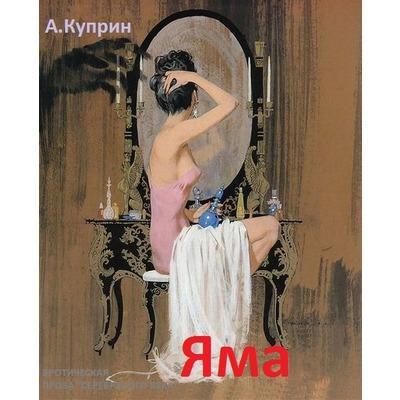 А.Куприн Яма