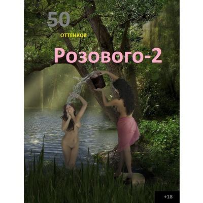 Пятьдесят оттенков розового-2