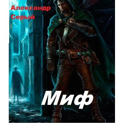 А.Серый  Миф