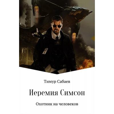 Тимур Сабаев Иеремия Симпсон, охотник на человеков