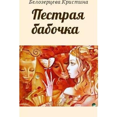 Кристина Белозерцева Пестрая бабочка.