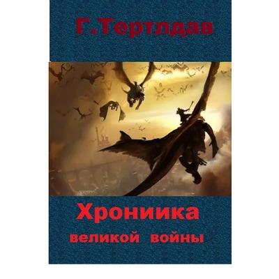 Г.Тертлдав Хроника великой войны.