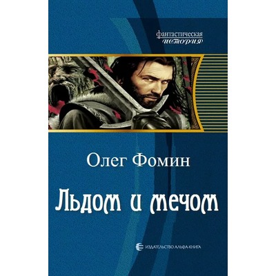 Олег Фомин Льдом и мечом