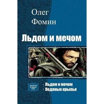 Олег Фомин  Льдом и мечом.
