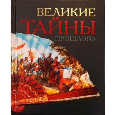 А.Шамраев  Великие тайны прошлого
