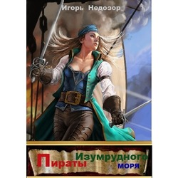 И.Недозор  Пираты Изумрудного моря
