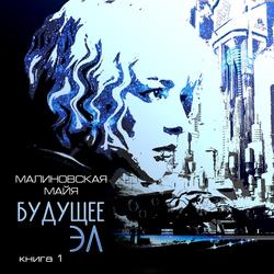 Майя Малиновская Будущее Эл