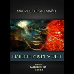 Майя Малиновская  Пленники Уэст.