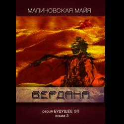 Майя Малиновская Вердана