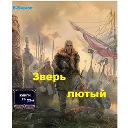 В.Бирюк  Зверь лютый том III (книги с 15 по 22ю)
