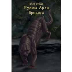 Олег Фомин Руины Арха: Бродяга