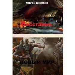 А.Демидов Новый мир. Восстание.