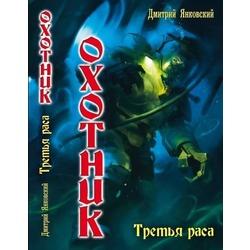 Д.Янковский Третья раса